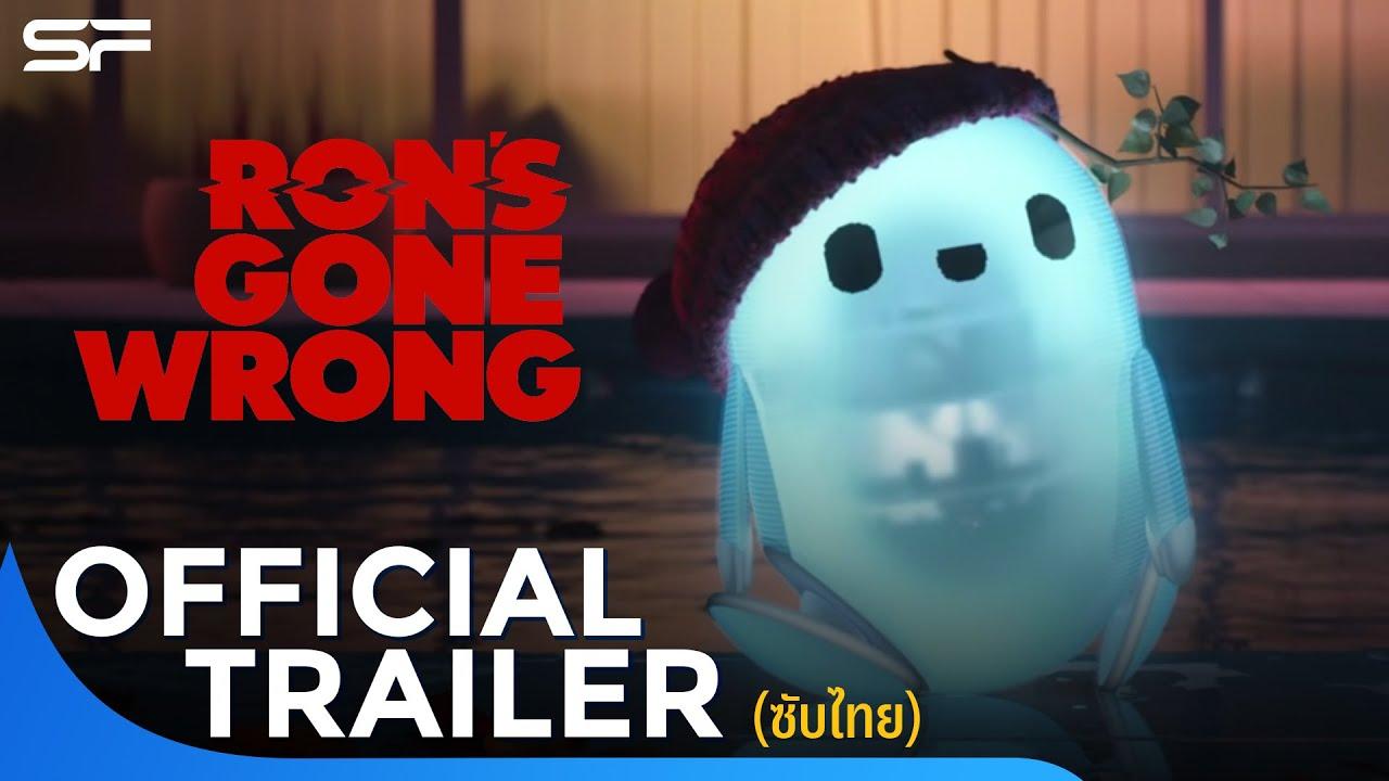 Ron's Gone Wrong รอน หุ่นเพี้ยนเพื่อนรัก | Official Trailer ซับไทย
