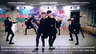 iKON (아이콘) - Love Scenario (사랑을했다)