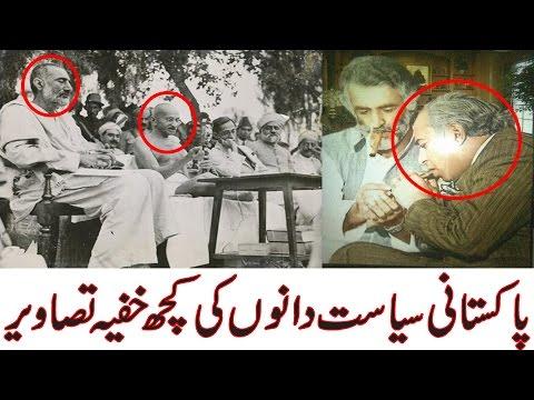 15 Unseen Old Photos of Pakistani Politicians