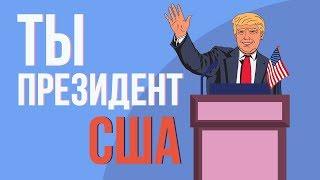 ЧТО, ЕСЛИ ты  президент США