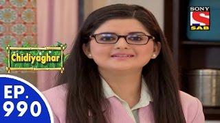 Chidiya Ghar - चिड़िया घर - Episode 990 - 9th September, 2015