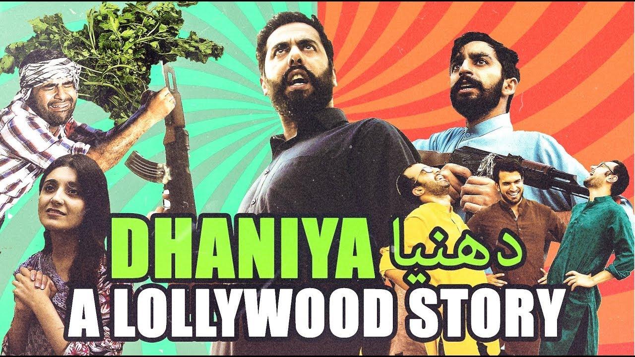 Dhaniya | A Lollywood Story (Part 1)  | MangoBaaz