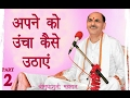 Sudhanshu Ji Maharaj | Pravachan | Apne Ko Uncha Kaise Uthaye | Part-2 video