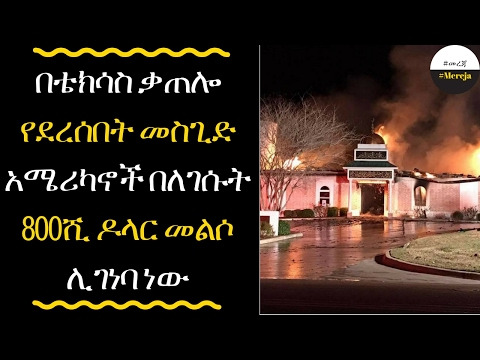 ethiopia---burned-down-mosque-in-texas-to-be-rebuilt-after-americans-donate-over-$800,000-in-a-day