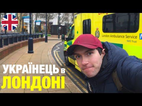 Лондон очима українця | Секонд-хенд та погода в Англії
