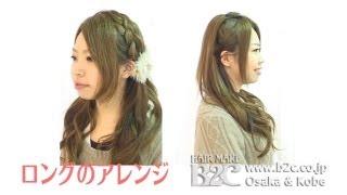 Repeat youtube video 一人でできる簡単アレンジ方法9 編みこみ 梅田・三宮B2C&Raffine
