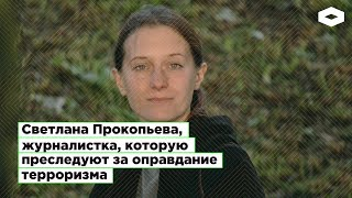 Светлана Прокопьева — журналистка, которой заблокировали все счета за эфир на радио