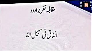 Infaq Fi Sabeelillah انفاق فی سبیل اللٰہ Muqabla Urdu Taqreer 39th Annual Ijtema Ansar Germany 2019.