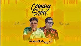 مهرجان انتى معلمة - عمر كمال و حمو بيكا - توزيع اسلام ساسو