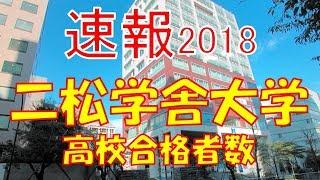 【速報】二松学舎大学 2018年(平成30年) 合格者数高校別ランキング