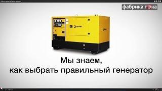 видео дизель генератор