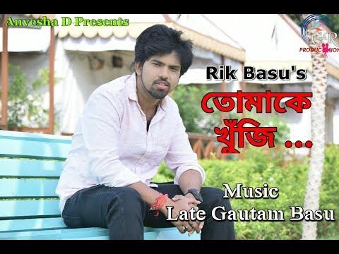 Tomake Khunji  Teaser 2 HD   Rik Basu   Bengali Single