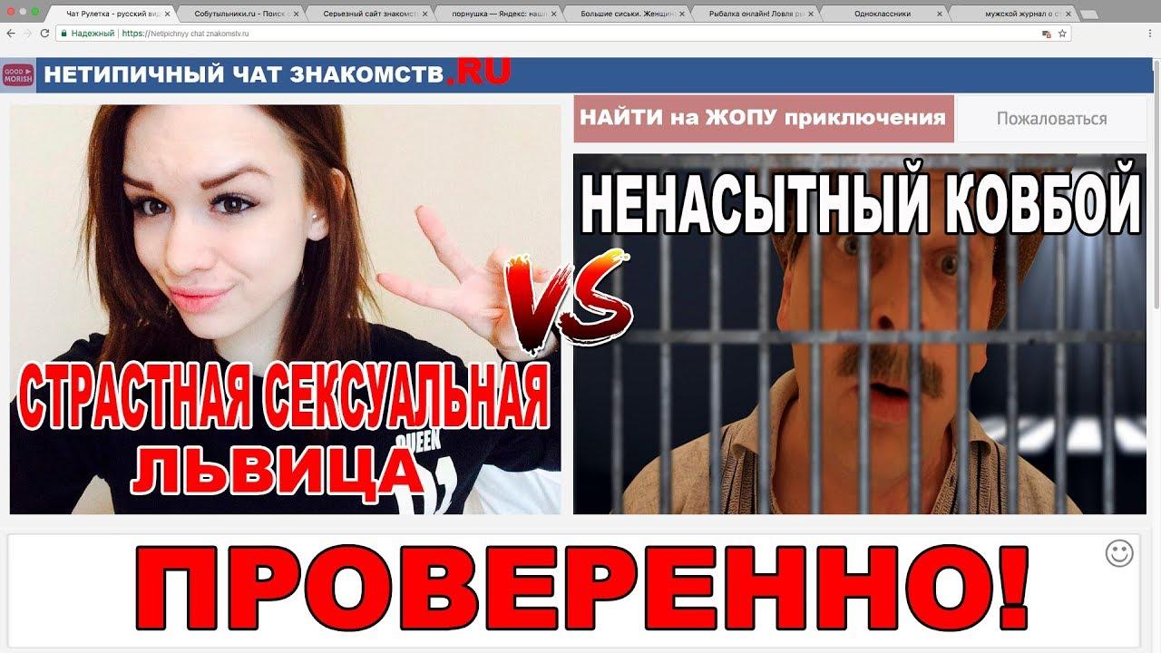 Чат знакомств онлайн иркутск