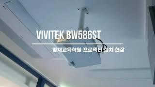 ★대구 프로젝터 설치기★ 비비텍 BW586ST 단초점 …