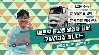 [경기도일산] 1톤트럭중고랑 영업용넘버랑 구입하고자 합…