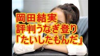 関連動画 岡田結実「パパなんていらない」父・岡田圭右への複雑な思いを...