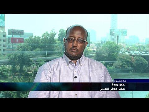 - بلا قيود - مع حمّور زيادة الكاتب والروائي السوداني  - نشر قبل 43 دقيقة