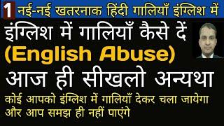 Part-1, English Abuse | इंग्लिश में गालियाँ कैसे दें । हिंदी गालियाँ English में । by K.Chandra sir