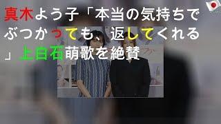 2020年2月5日水曜日 真木よう子「本当の気持ちでぶつかっても、返してくれる」上白石萌歌を絶賛 | Nice Story #Nice_Story.