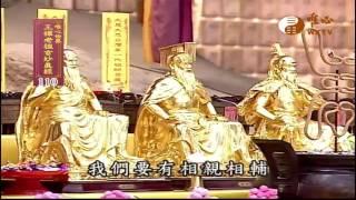 【王禪老祖玄妙真經110】  WXTV唯心電視台