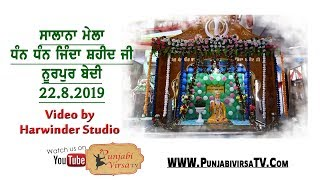 Watch Live Mela Dhan Dhan Baba Zinda Shahid Ji Part-2