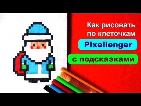 Дед Мороз Простые рисунки Как рисовать по клеточкам How to Draw Father Frost Pixel Art