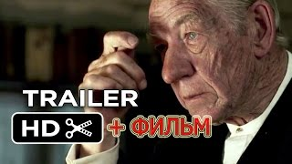 Мистер Холмс трейлер + фильм онлайн