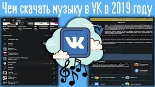 новый VkOpt  Как скачать музыку ВКонтатке  Новый дизайн ВК