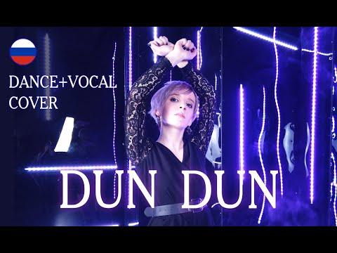 [VOCAL + DANCE cover] EVERGLOW (에버글로우) - DUN DUN | на русском
