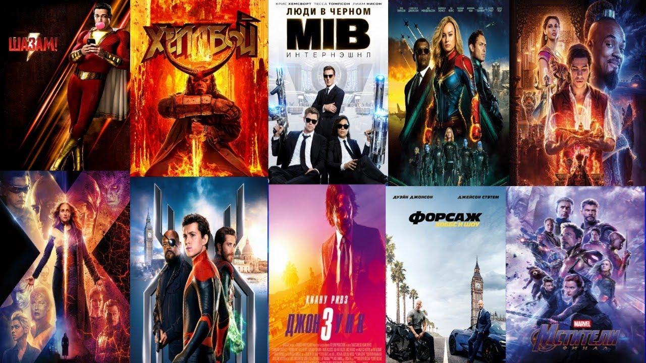 лучшие фильмы 2019фильмы которые уже вышлилучшие топ фильмы 2019топ фильмы 2019