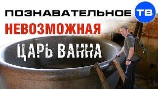 Неудобная история  Невозможная царь ванна (Познавательное ТВ, Артём Войтенков)