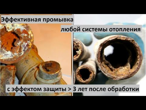 Микробиологическая промывка системы отопления, очистка котлов, радиаторов и теплообменников