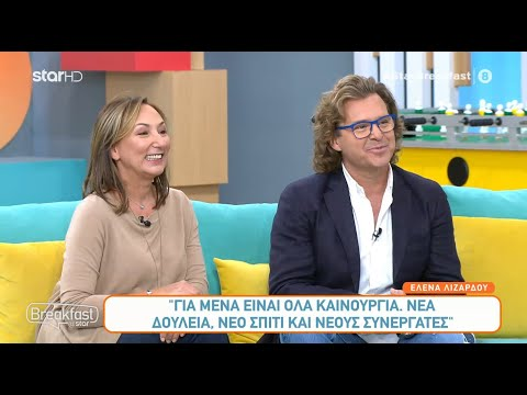 Breakfast@star - 22.10.2021 - Έλενα Λιζάρδου  & Τζεϊσον Ροδίτης!