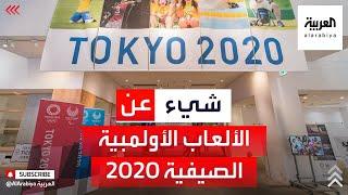 ماذا تعرف عن دورة الألعاب الأولمبية الصيفية 2020؟