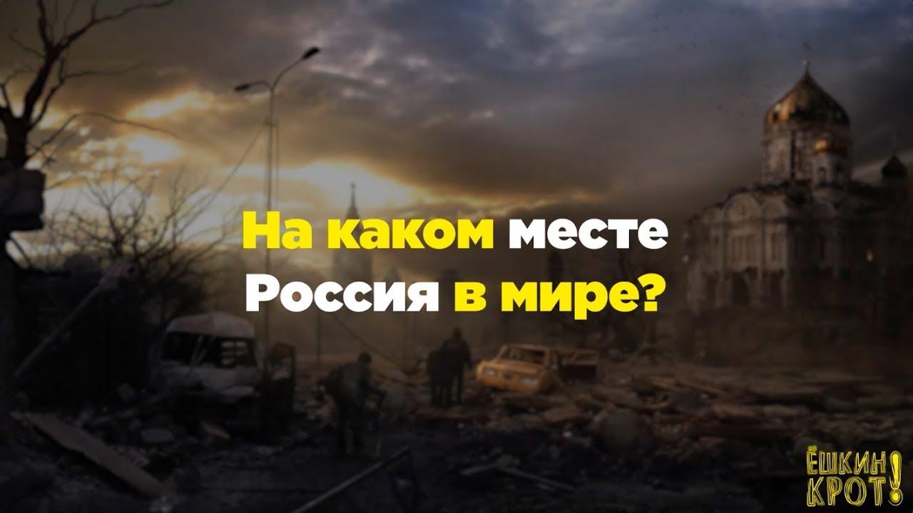 Картинки по запросу На каком месте Россия в мире?