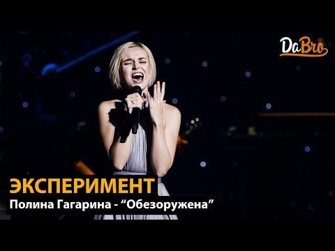 Эксперимент: Полина Гагарина - Обезоружена (Dabro remix)