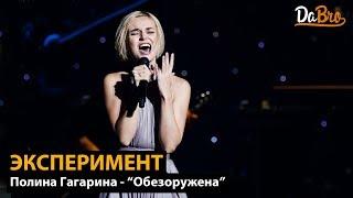 Скачать Эксперимент Полина Гагарина Обезоружена Dabro Remix