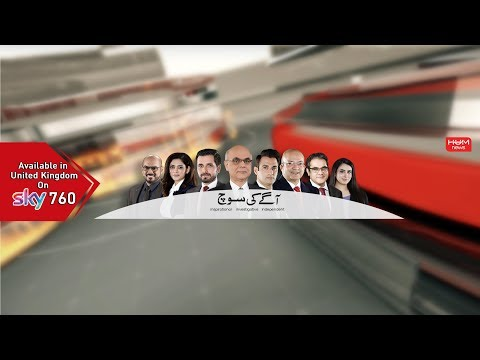 LIVE: HUM News #Headlines 21:00, 21 Oct 2019