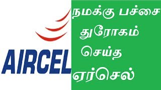 [Aircel]