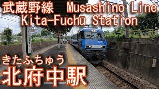 JR東日本 武蔵野線 北府中駅を探検してみた Kita-Fuchū Station.
