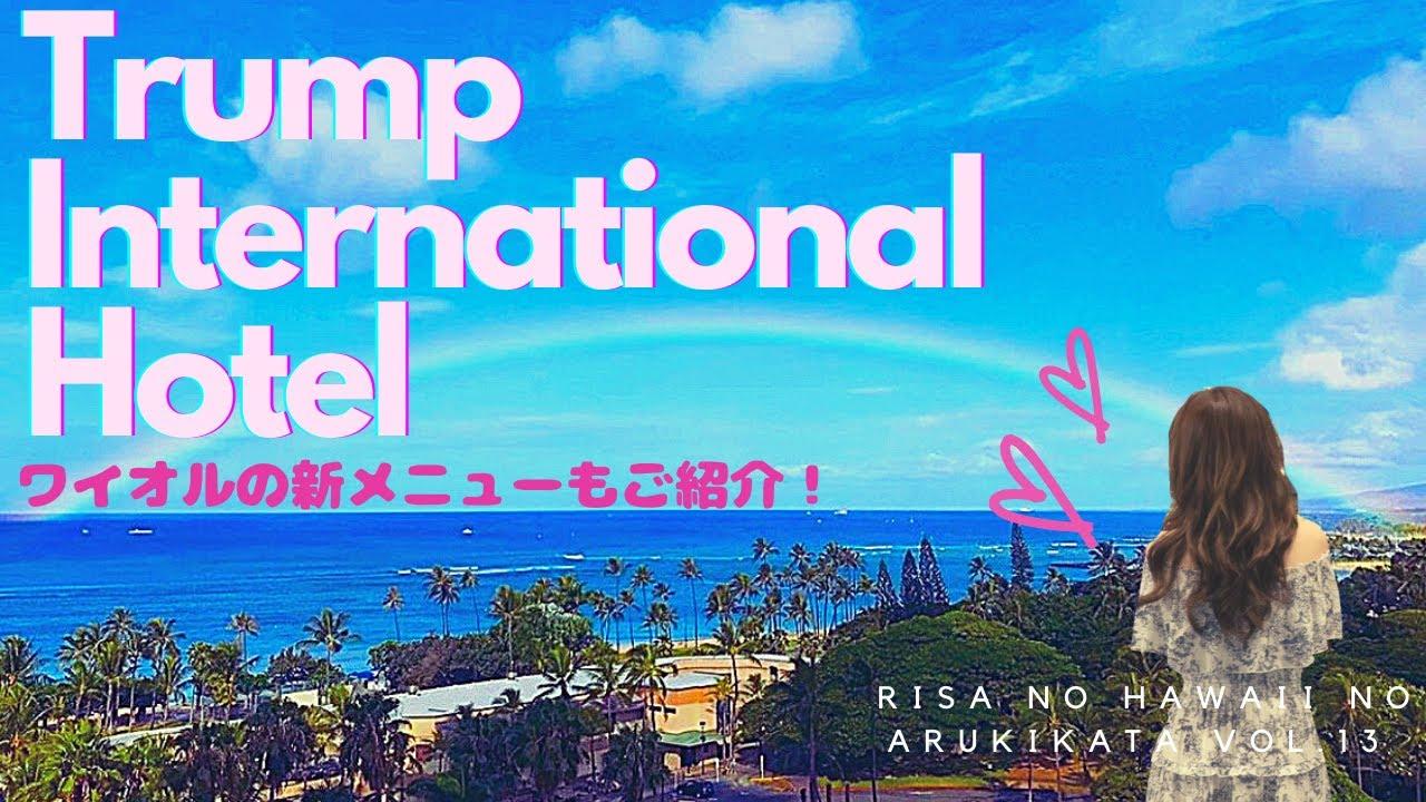 ルームツアー!トランプインターナショナルホテルワイキキ「リサのハワイの歩き方」Vol.13