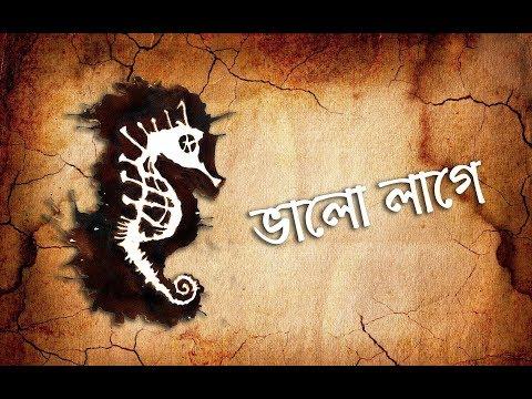 Bhalo Lage - Moheener Ghoraguli II ভালোবাসি জ্যোৎস্নায় কাশবনে ছুটতে (Lyrics)