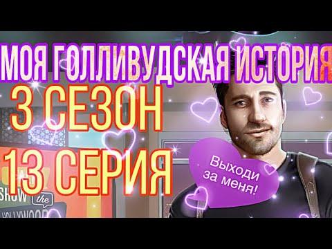 Счастливый конец истории| Моя Голливудская История Клуб Романтики 3 сезон 13 серия