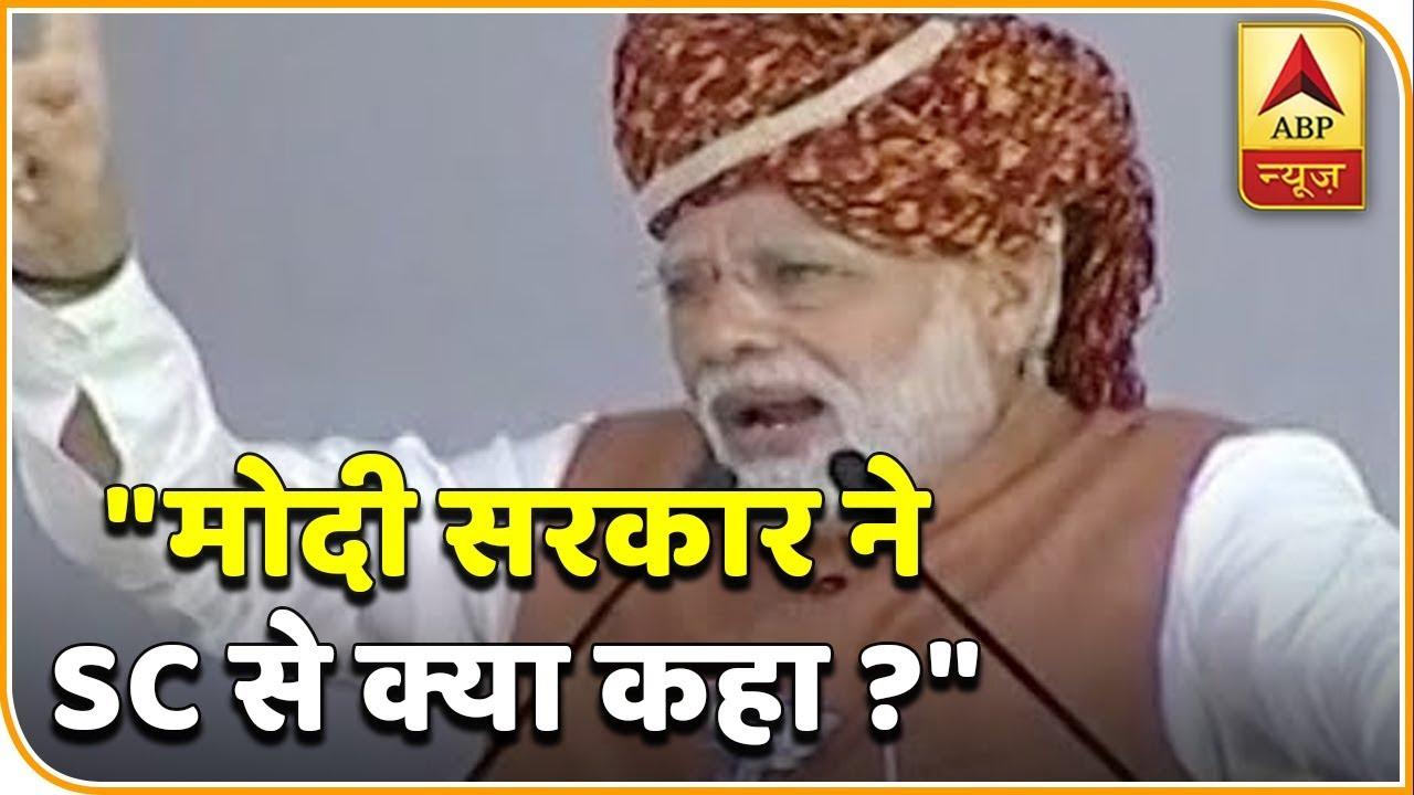 राम मंदिर: मोदी सरकार ने SC से कहा- बिना विवाद वाली 67 एकड़ जमीन लौटाई जाए | ABP News Hindi