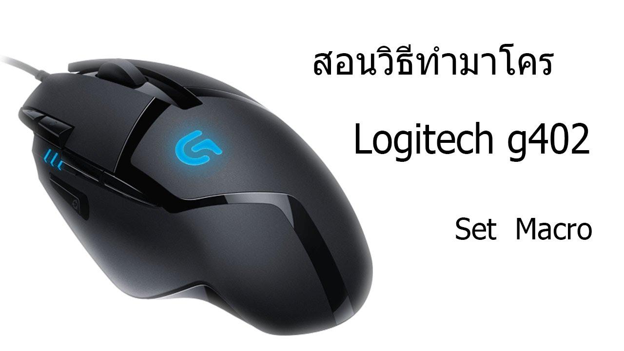 วิธีตั้งมาโคร logitech g402