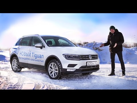 Новый Фольксваген Тигуан Без Восторгов. Тест драйв Volkswagen Tiguan 2017