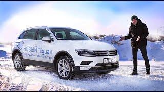 Тест драйв Volkswagen Tiguan 2017 Игорь Бурцев