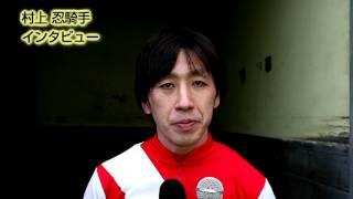2015年12月19日に水沢競馬場で行われた重賞『第25回白嶺賞』をワットロ...