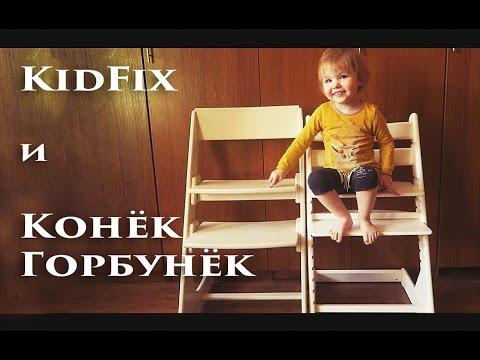 РАСТУЩИЙ СТУЛ сравнение KidFix и Конёк-Горбунёк - Senya Miro