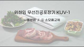[4K] 소모품 교체  [위하임 무선진공포장기 KUV-…